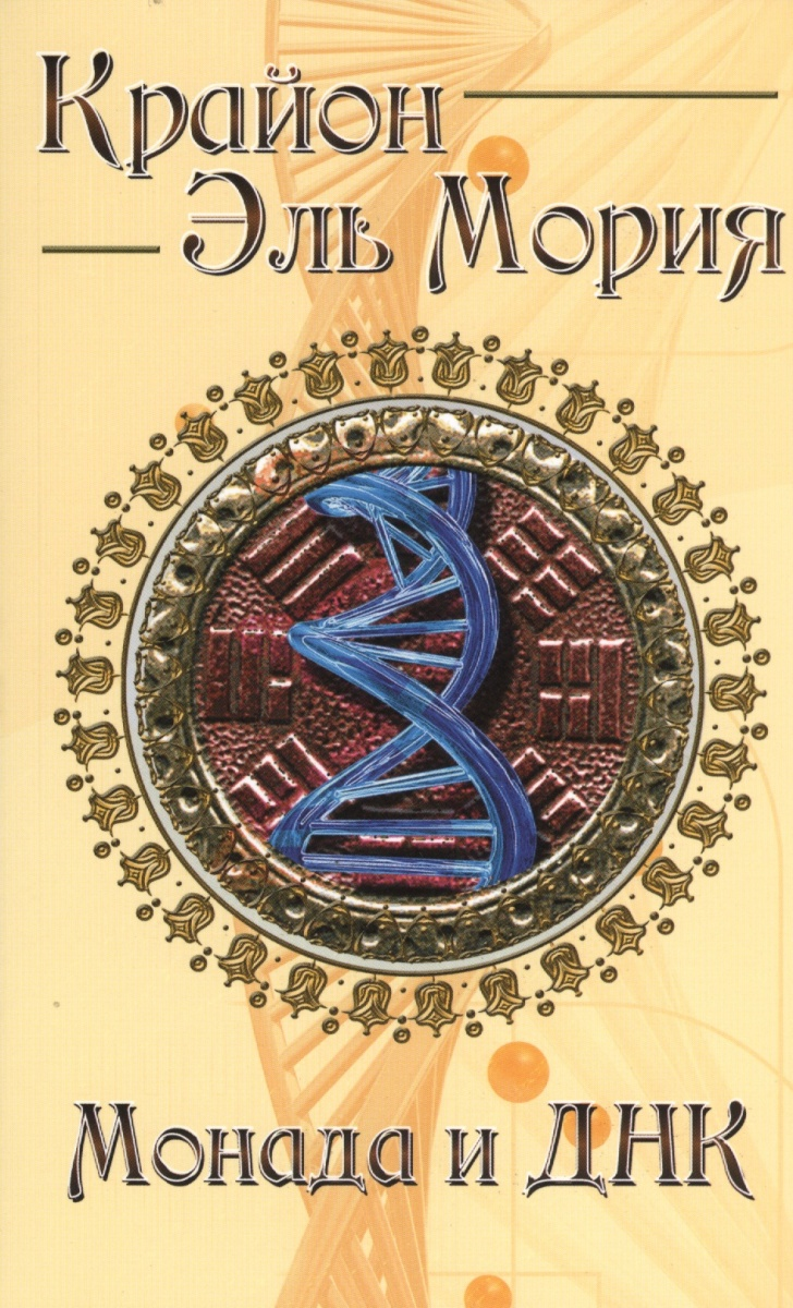 Крайон. Эль Мория. Монада и ДНК