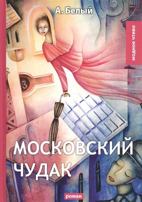 Белый А. Московский чудак чудак рыбак