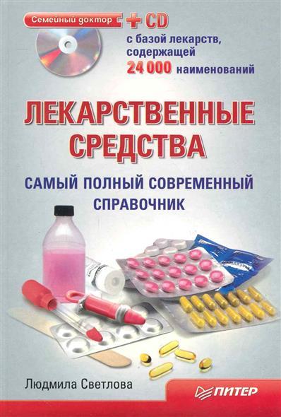 Лекарственные средства Самый полный соврем. справочник