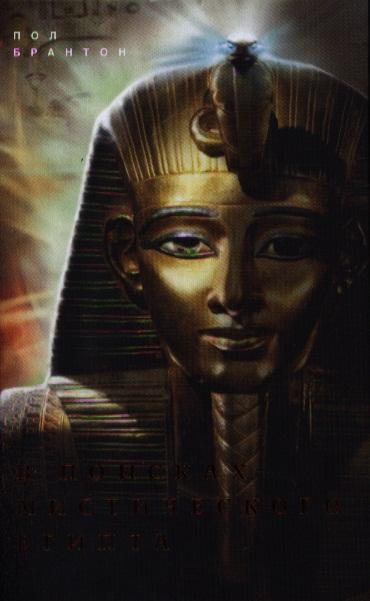 Брантон П. В поисках мистического Египта