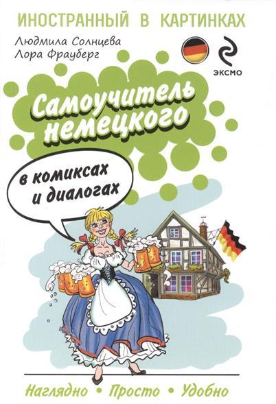 Самоучитель немецкого в комиксах и диалогах