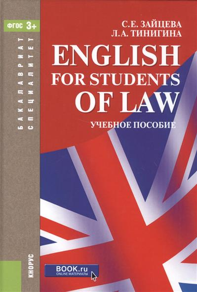 Зайцева С., Тинигина Л. English for Students of Law. Учебное пособие european ways of law