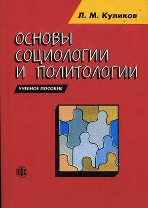 Куликов Л.М. Основы социологии и политологии Куликов