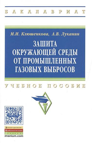 Клюшенкова М.: Защита окружающей среды от промышленных газовых выбросов. Учебное пособие