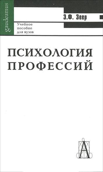 Зеер Э. Психология профессий Уч. пос.