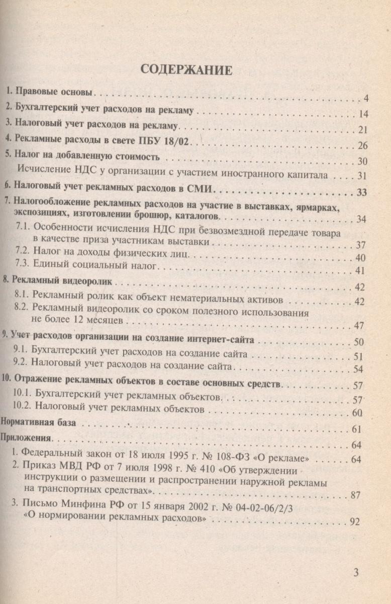 Семенихин В. (ред.) Расходы на рекламу семенихин в ред подбор и обучение кадров isbn 5699144587