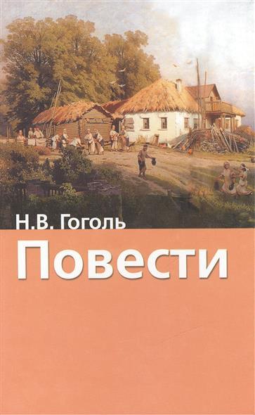 Гоголь Повести