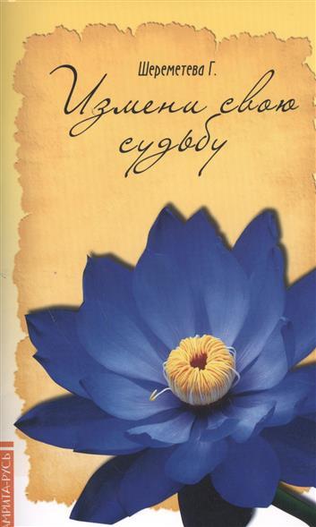 Шереметева Г. Измени свою судьбу шереметева галина борисовна как избавиться от страданий изменим судьбу 7 е изд page 3