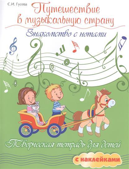 Путешествие в музыкальную страну. Знакомство с нотами. Творческая тетрадь для детей с наклейками