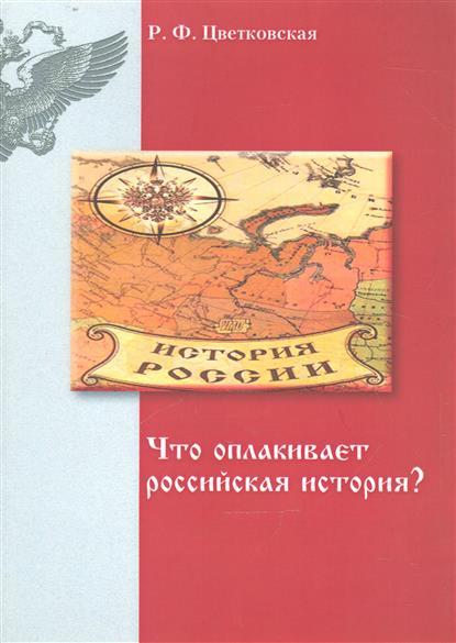 Что оплакивает российская история?