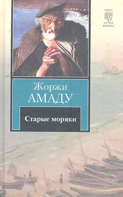 Амаду Ж. Старые моряки ISBN: 9785170735624