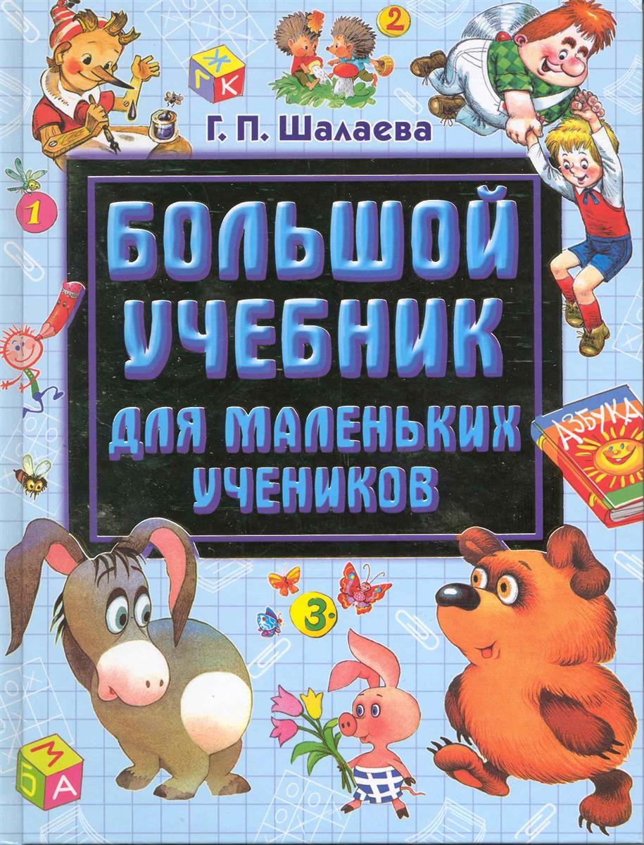 Шалаева Г. Большой учебник для маленьких учеников