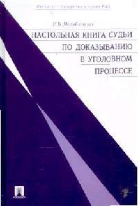 Настольная книга судьи по доказыванию в уголовном процессе