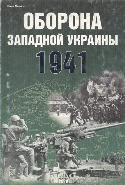 Оборона Западной Украины 1941
