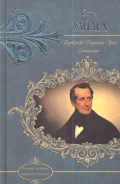 Уайльд О. Портрет Дориана Грея. Сочинения портрет дориана грея уайльд о