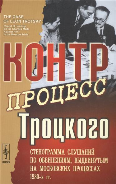 Контрпроцесс Троцкого
