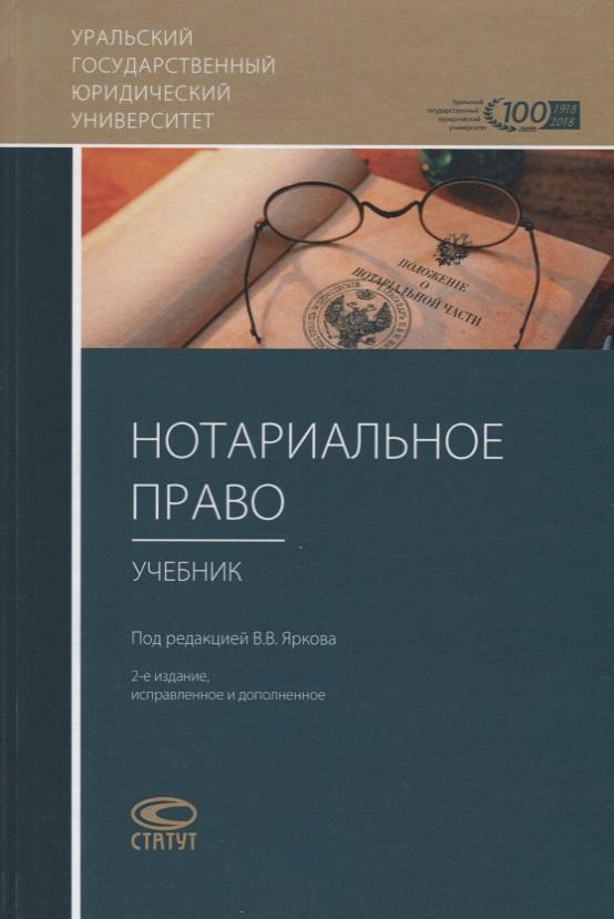 Нотариальное право. Учебник
