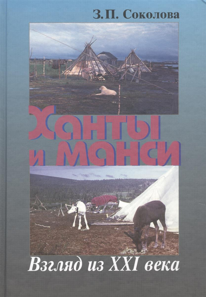 Соколоа З. и манси. зляд из XXI ека