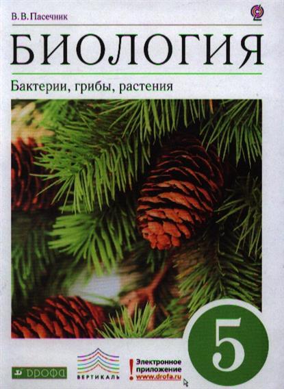 ДРОФА Биология. 5 класс. Бактерии, грибы, растения. Учебник