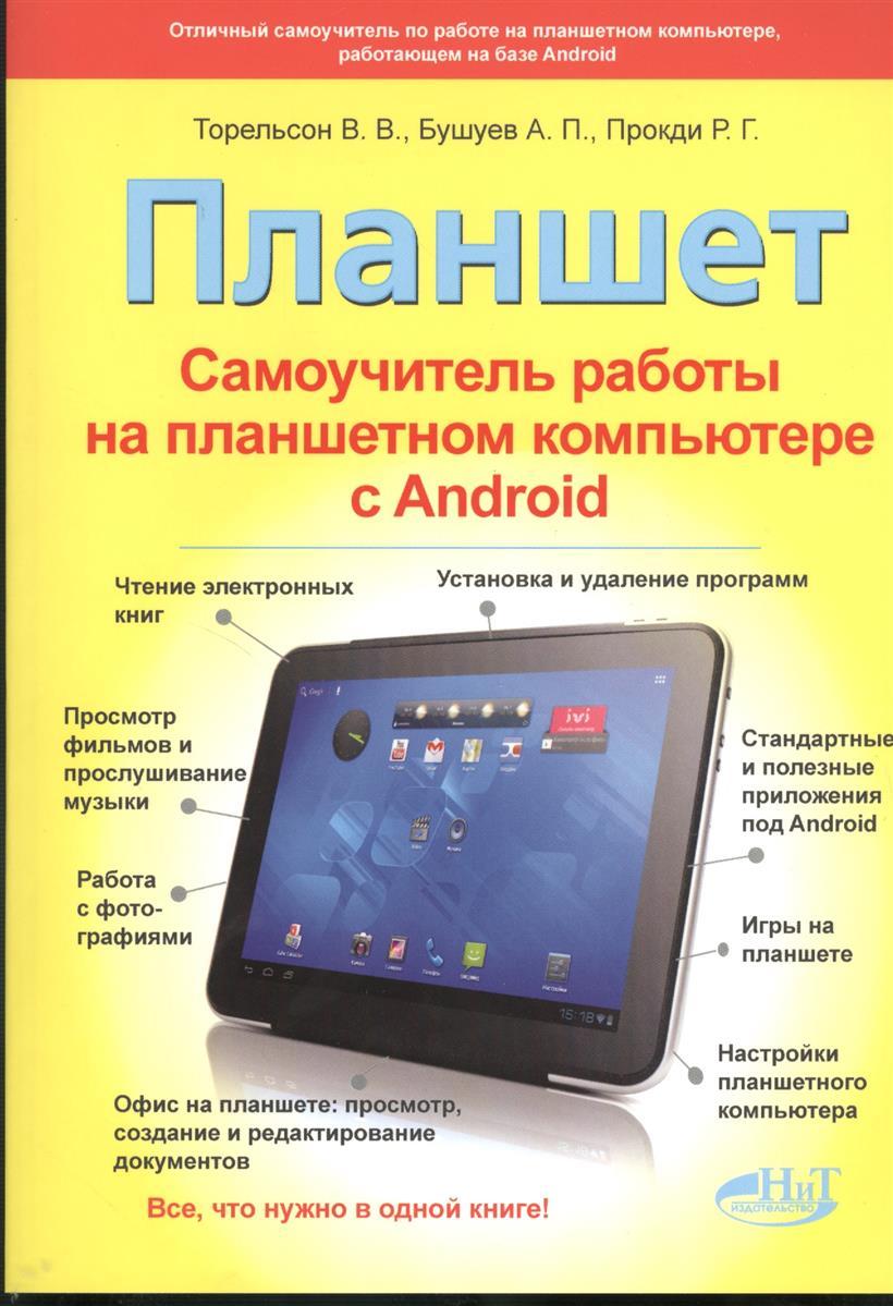 Торельсон В., Бушуев А., Прокди Р. Планшет. Самоучитель работы на планшетном компьютере с Android android планшет понятный самоучитель
