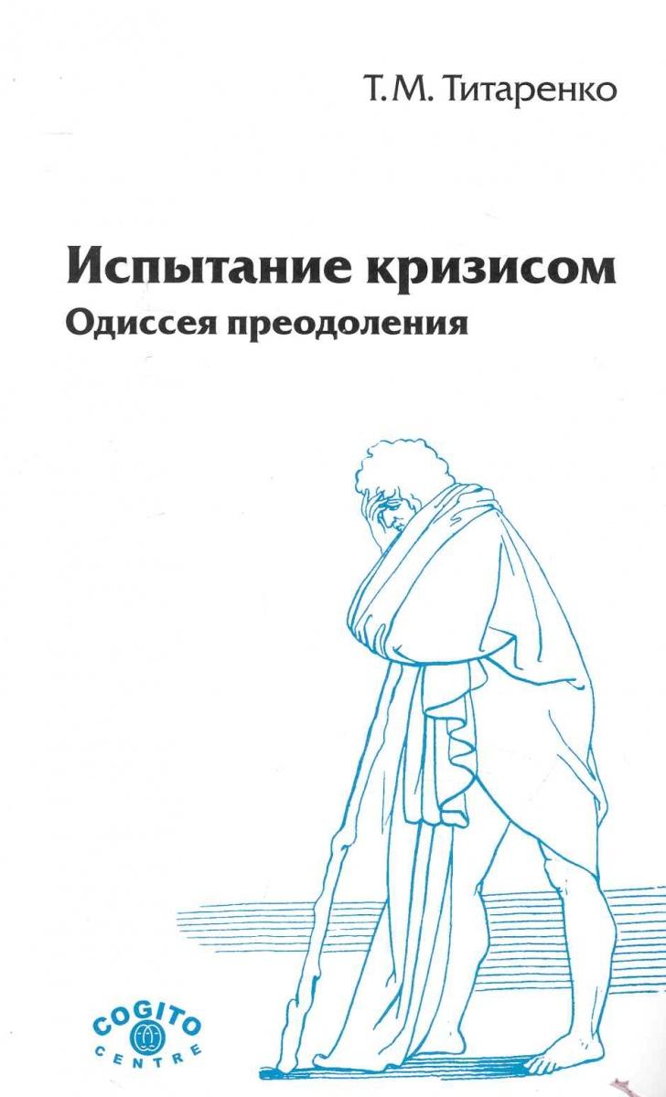 Титаренко Т. Испытание кризисом Одиссея преодоления