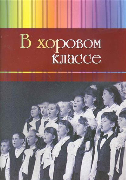 В хоровом классе