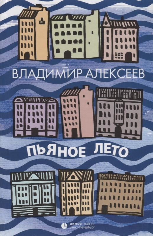 Пьяное лето, Алексеев Владимир