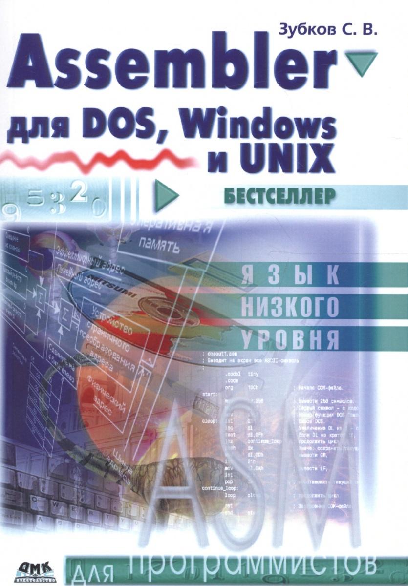 Зубков С. Assembler для DOS, Windows и Unix
