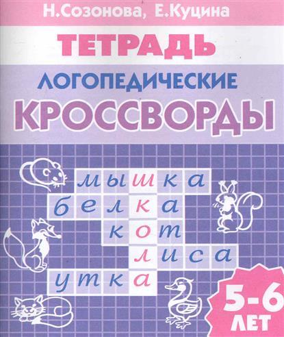 Логопедические кроссворды Тетрадь