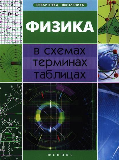 Дудинова О. Физика в схемах, терминах, таблицах  железняк м дерипаско г биология в схемах терминах таблицах