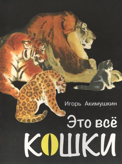 Акимушкин И. Это все кошки игорь акимушкин приматы моря