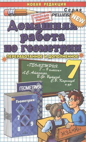ДР по геометрии 7 кл