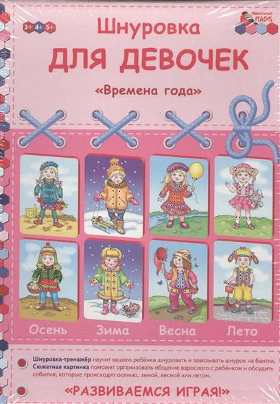 Каралашвили Е., Павлова Л. Шнуровка для девочек Времена года. Игоровое пособие для детей от 3 до 5 лет