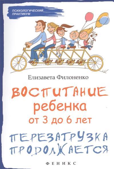 Филоненко Е. Воспитание ребенка от 3 до 6 лет. Перезагрузка продолжается воспитание ребенка по монтессори от 0 до 3 лет