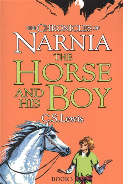 Lewis C.S. The Chronicles of Narnia. The Horse and His Boy. Book 3 lewis c s the chronicles of narnia the horse and his boy book 3