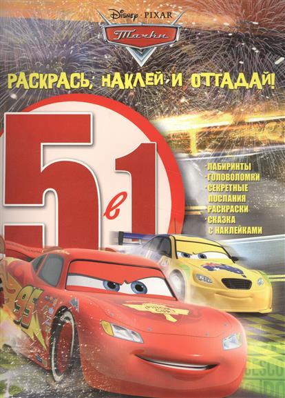 Русакова А. Раскрась, наклей и отгадай! 5 в 1. РНО-1 № 1602 (Тачки) favourite 1602 1f
