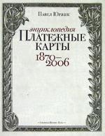 Платежные карты 1870-2006