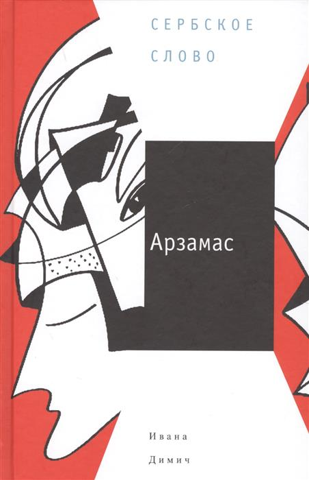 Арзамас, Димич И.