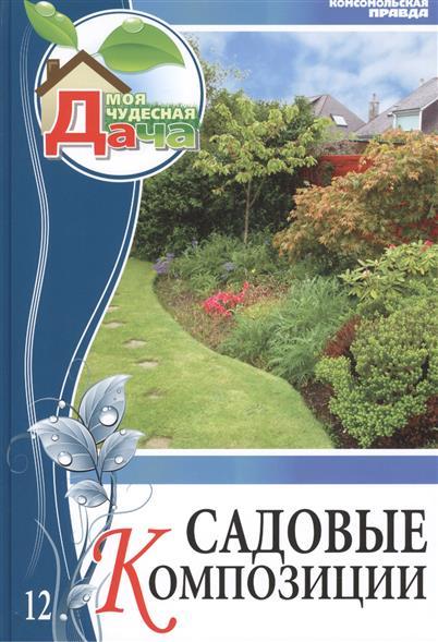 Моя чудесная дача Том 12 Садовые композиции