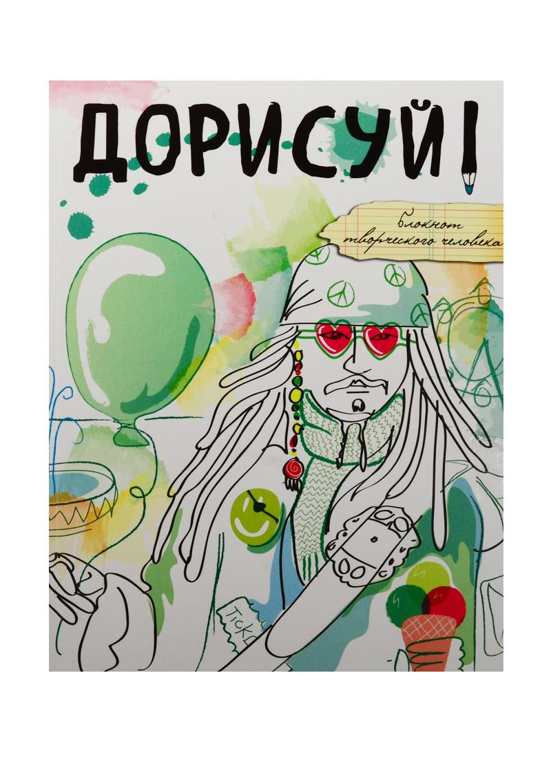 Блокнот Дорисуй (Джек Воробей)