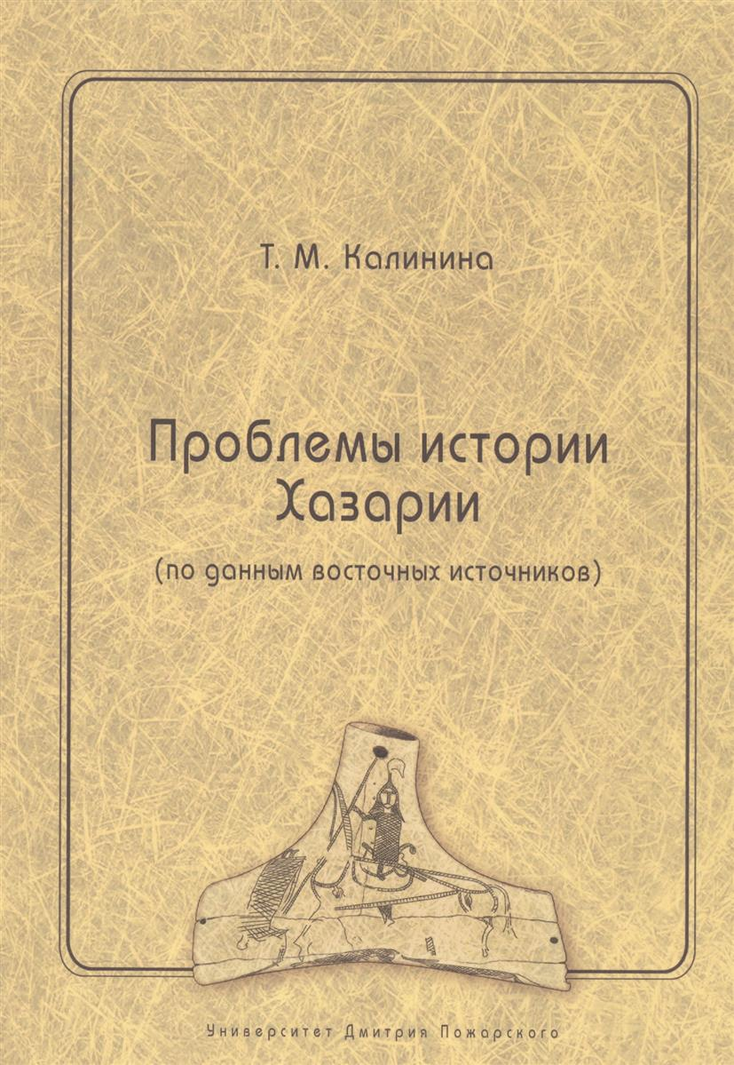 Калинина Т. Проблемы истории Хазарии (по данным восточных источников)