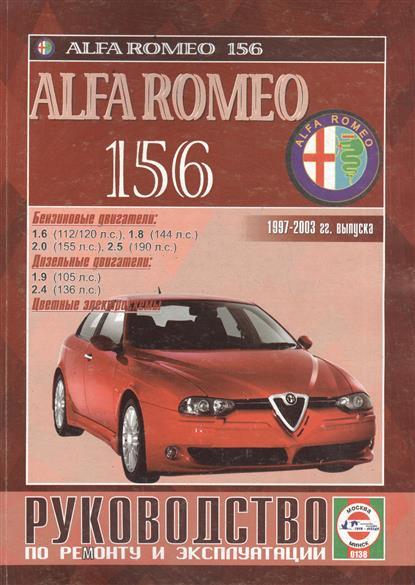 Гусь С. (сост.) Alfa Romeo 156. Руководство по ремонту и эксплуатации. Бензиновые двигатели. Дизельные двигатели. 1997-2003 гг. выпуска