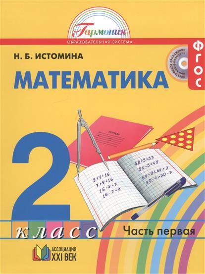 Математика. Учебник для 2 класса общеобразовательных организаций. В двух частях. Часть 1