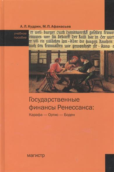 Государственные финансы Ренессанса: Карафа - Ортис - Боден. Учебное пособие по истории финансовой мысли