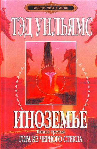 Иноземье Кн.3 Гора из черного стекла