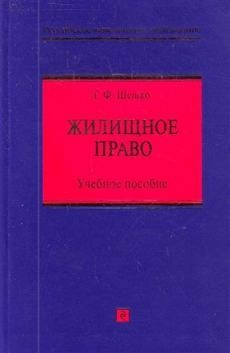 Шешко Г. Жилищное право Учеб. пос. цена 2017