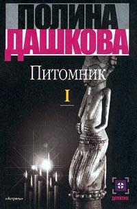 Дашкова П. Питомник 2тт