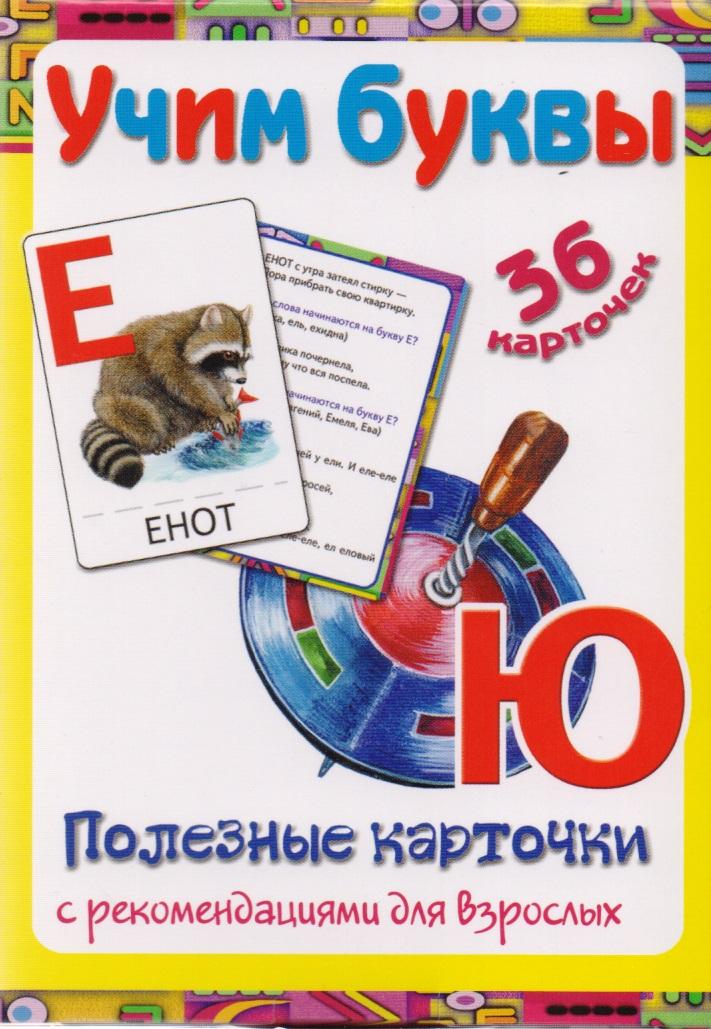 Медеева И. (сост.) Учим буквы. 36 карточек. Полезные карточки с рекомендациями для взрослых
