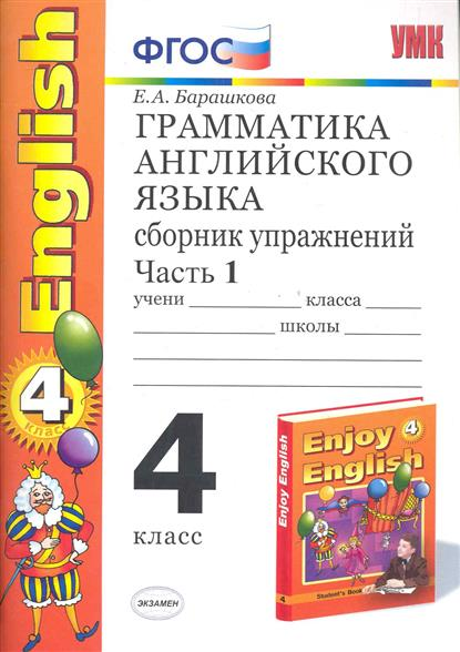 Грамматика англ. яз. 4 кл. ч.1 Сб. упр.
