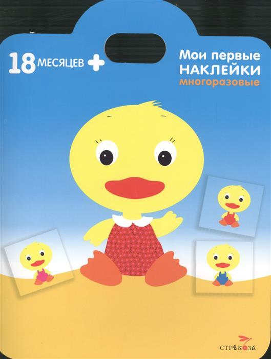 Соко М. Утенок. Мои первые наклейки многоразовые (18мес+). Книжка с многоразовыми наклейками (сумочка) утенок мои первые наклейки